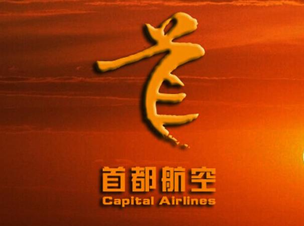北京首都航空有限公司万博体育app登录万博app开户
