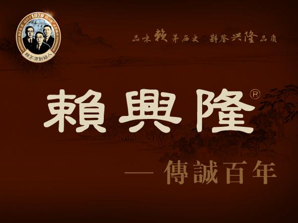 赖茅—赖兴隆画册万博app开户