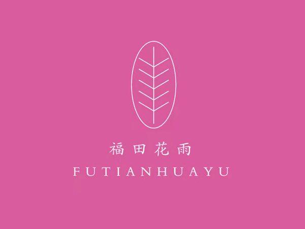 福田花雨品牌