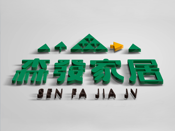 森发家居定制万博体育app登录