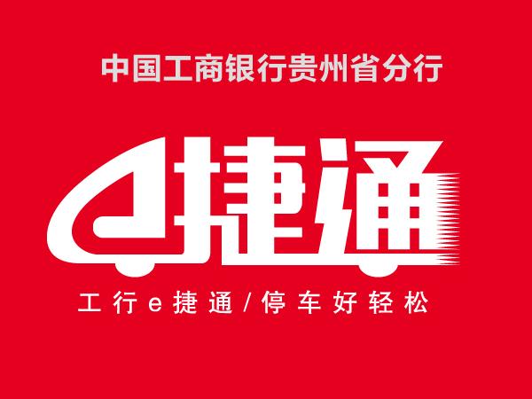 工行贵州省分行E交通全案