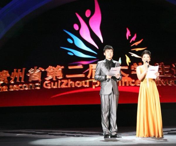 贵州第二届大学生运动会万博体育app登录